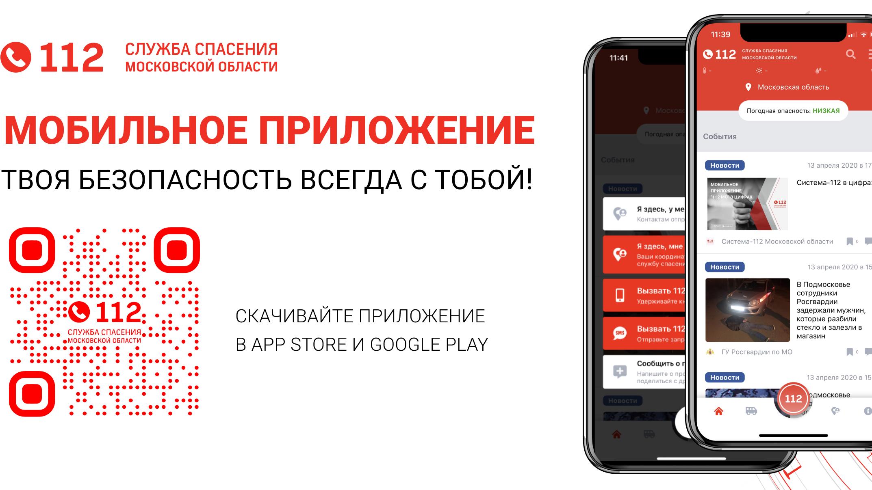 Более 1,5 тыс. пользователей обратились за помощью в Систему-112 через мобильное приложение