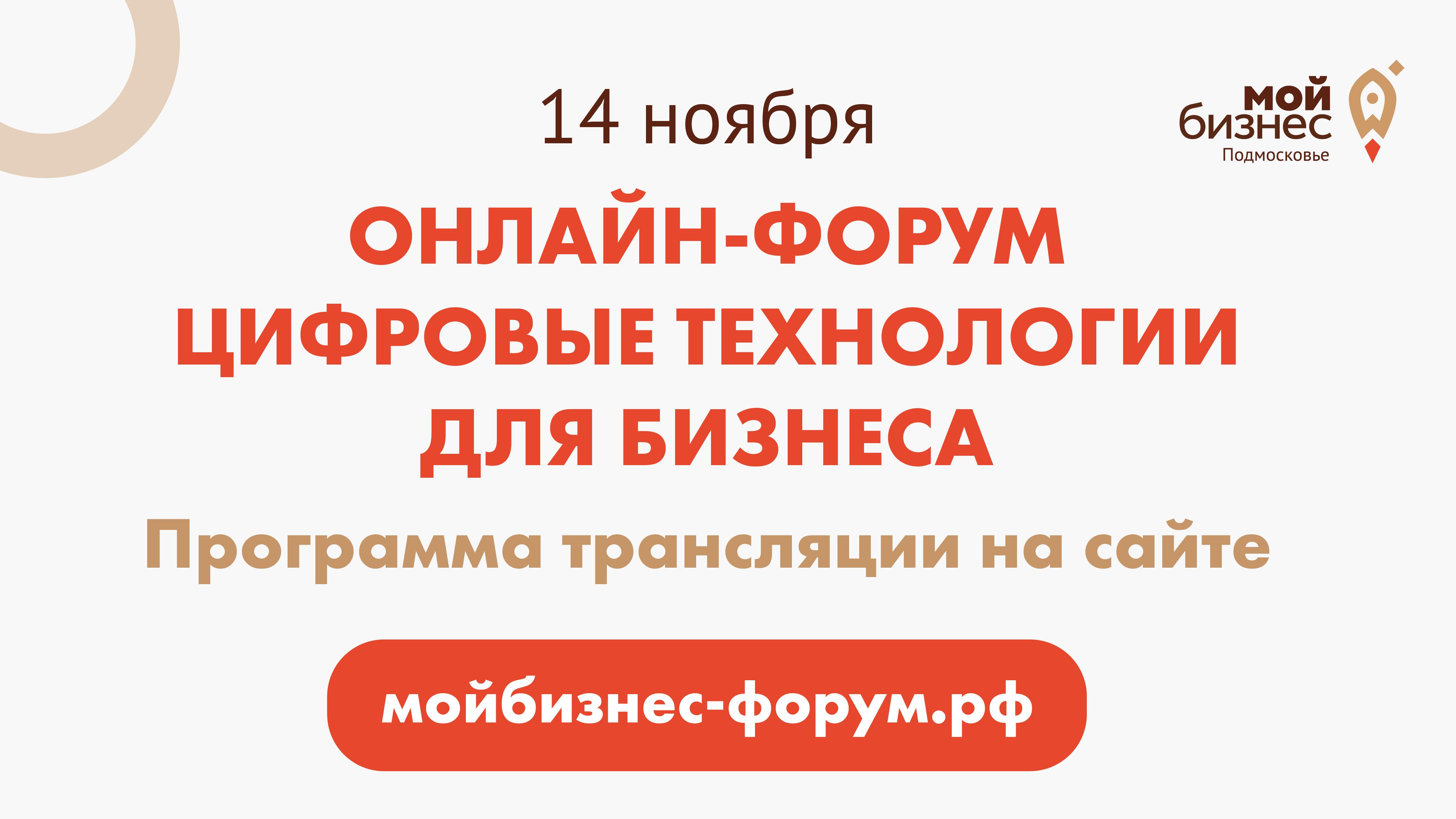 Форум «Цифровые технологии для бизнеса» состоится в Подмосковье 14 ноября