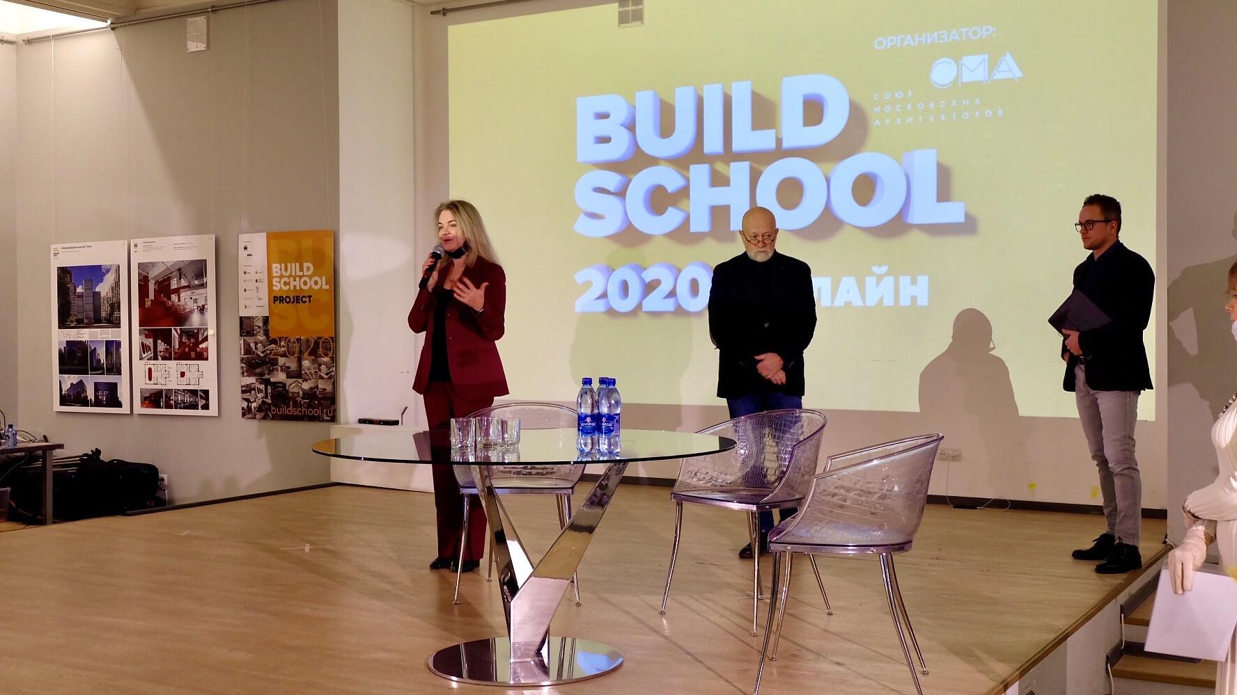 Главный архитектор Подмосковья поучаствовала в открытии фестиваля «Build School 2020»