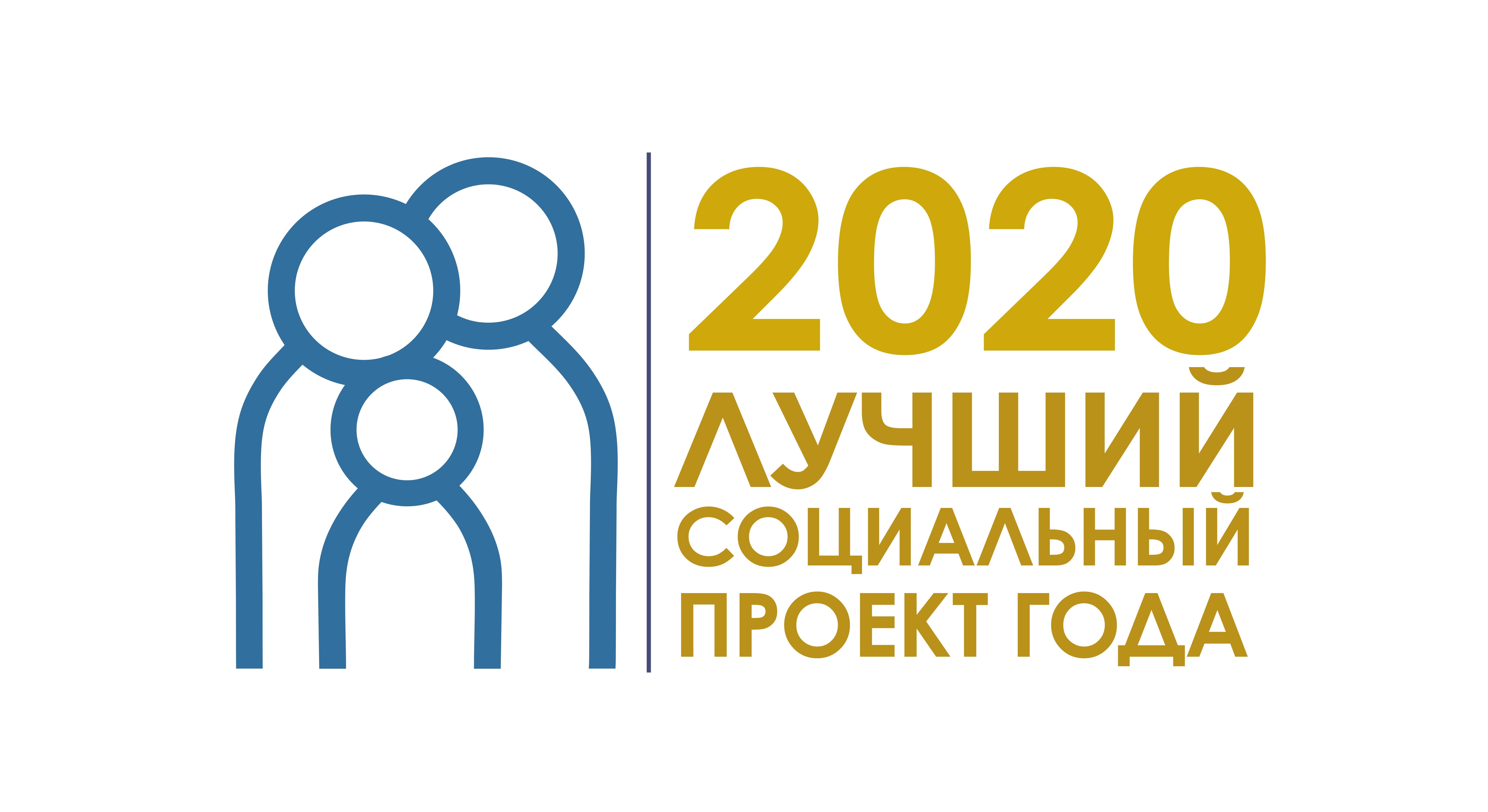 Итоги конкурса «Лучший социальный проект года» подведут в Подмосковье 27 ноября