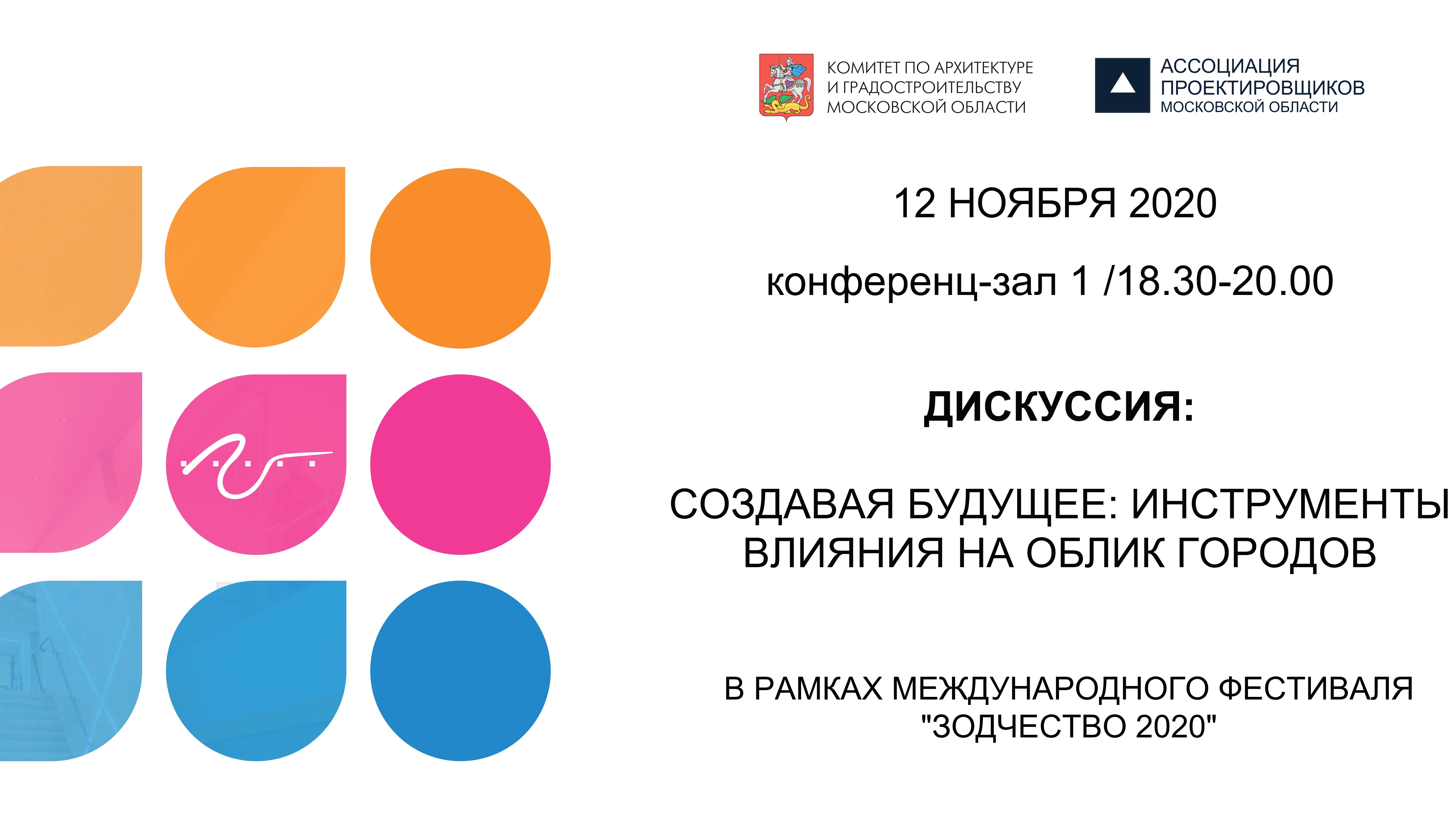 Мособлархитектура организует дискуссию в рамках фестиваля «Зодчество» 12 ноября