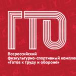 Первый Фестиваль чемпионов ГТО «Игры ГТО» пройдёт в декабре на базе филиала ФГБУ «Юг Спорт» в Кисловодске
