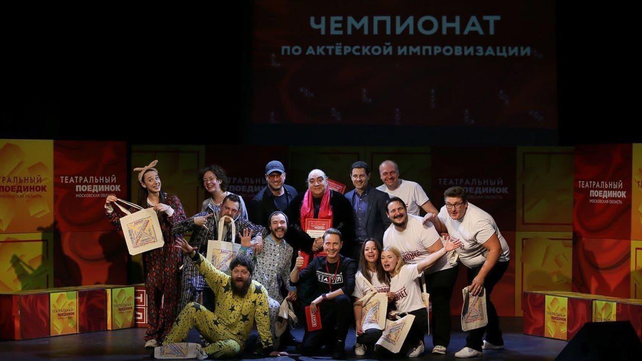 Победителей подмосковного «Чемпионата по актерской импровизации» определят 9 ноября