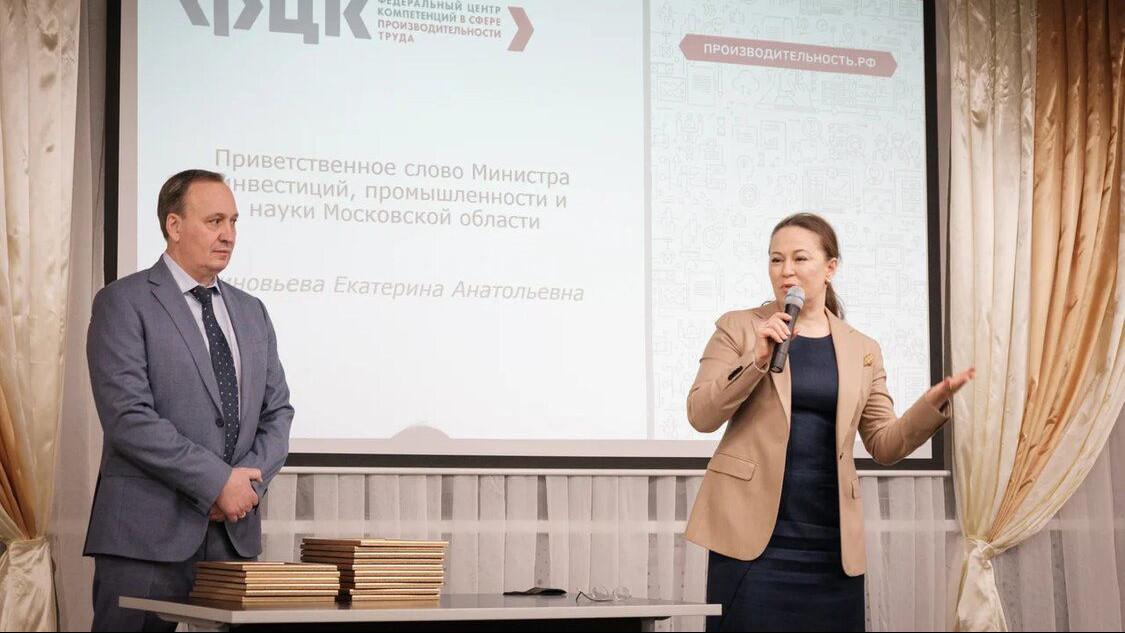 Подмосковное предприятие повысило производительность труда за счет участия в нацпроекте