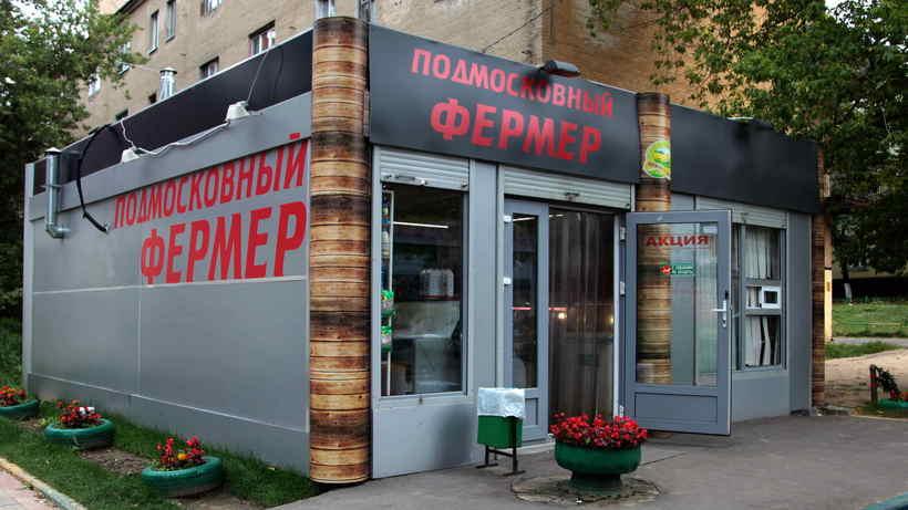 """Магазин """"Подмосковный фермер"""", торговая точка"""