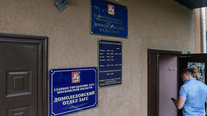Предварительную запись на получение услуг в ЗАГСах ввели в Московской области