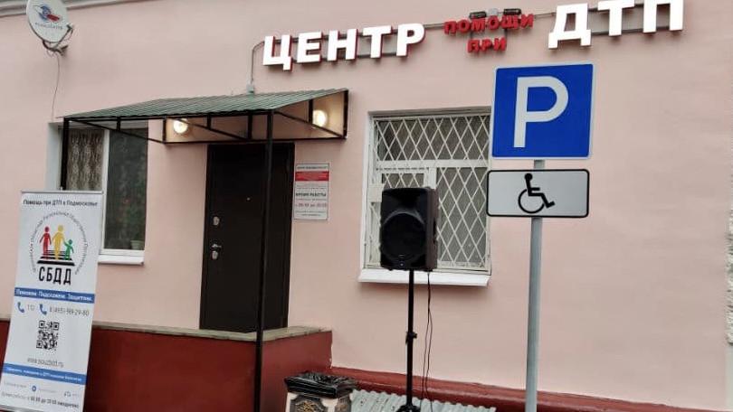Седьмой Центр помощи при ДТП открылся в Подмосковье