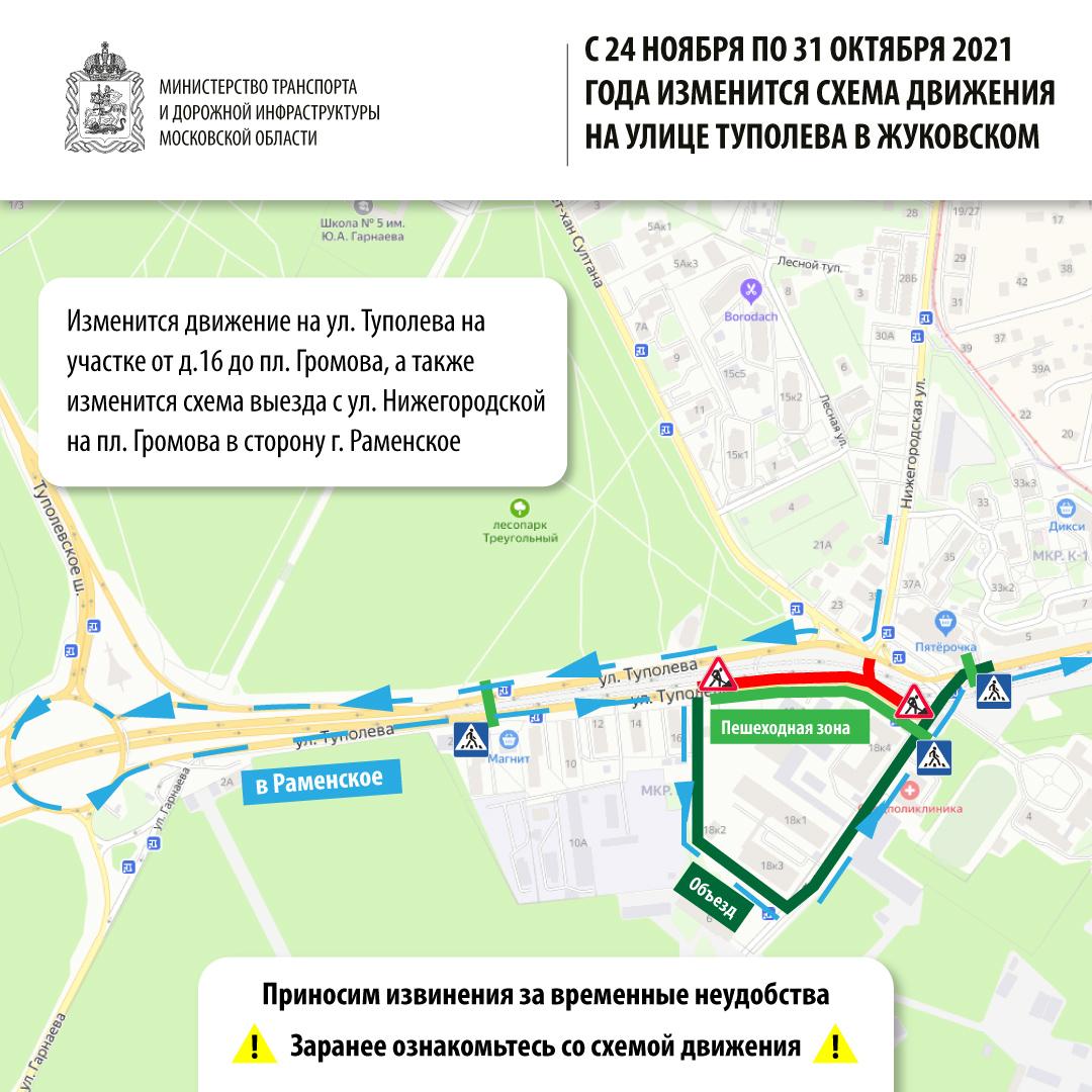 Схема движения на улице Туполева в Жуковском изменится с 24 ноября