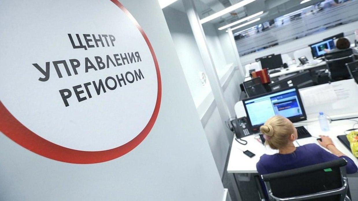 Свыше 18 тысяч обращений поступило в ЦУР Подмосковья за неделю