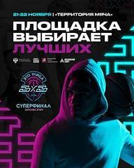 В Москве пройдут Суперфинал всероссийских соревнований среди студентов по баскетболу 3х3 и Кубок «Движение вверх 3х3»