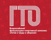 В регионах страны проходят отборочные этапы для участия в Первом Фестивале чемпионов ГТО «Игры ГТО»