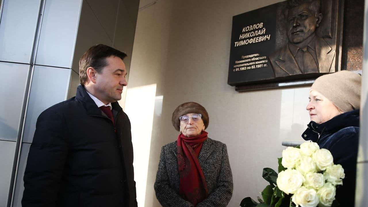 Андрей Воробьев открыл мемориальную доску экс-главе региона Николаю Козлову в Мытищах