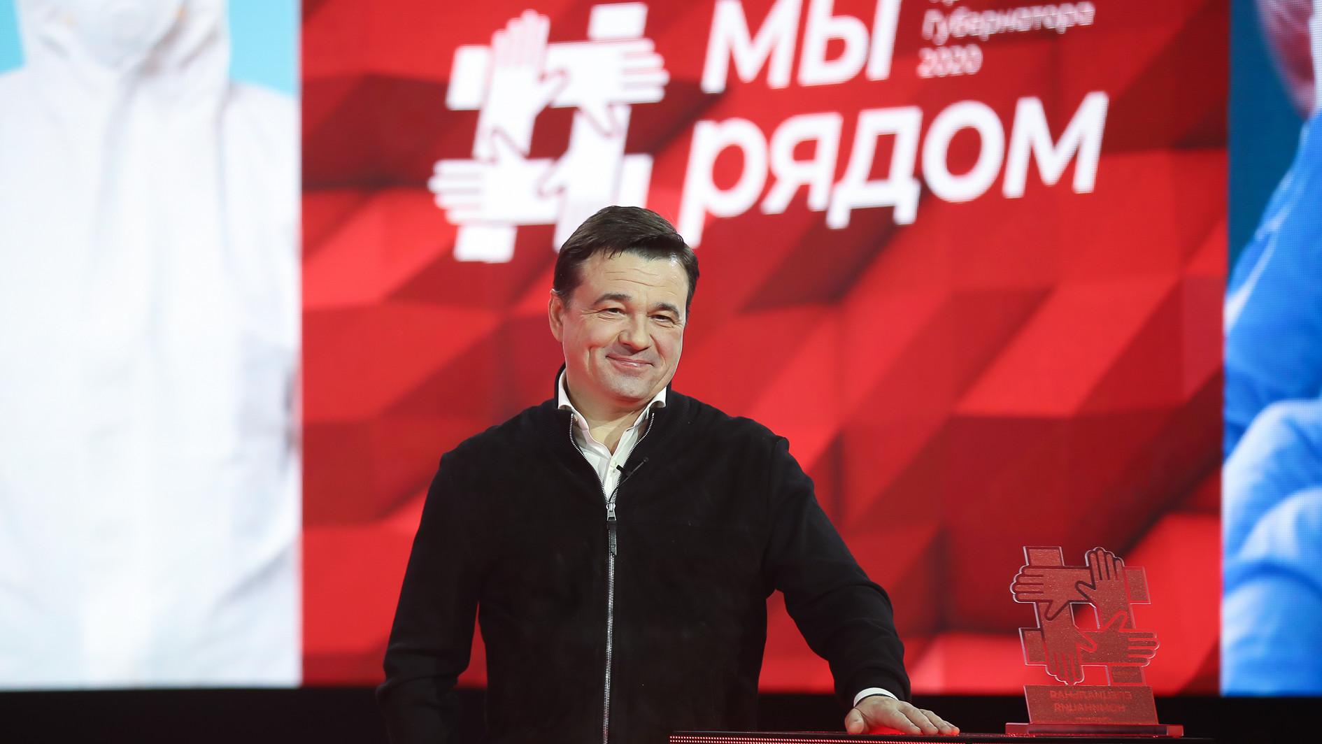 Андрей Воробьев поздравил лауреатов премии «Мы рядом»