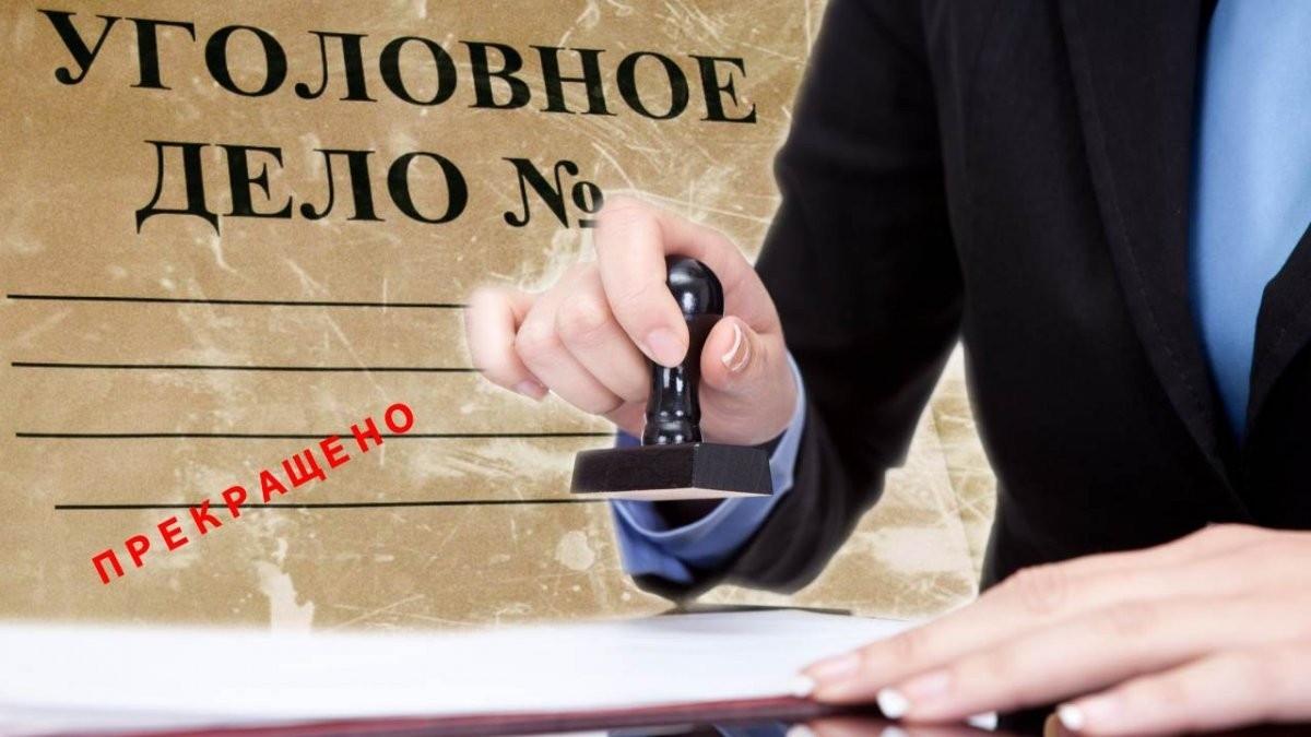 Бизнес-омбудсмен Подмосковья помог прекратить уголовное дело в отношении предпринимателя