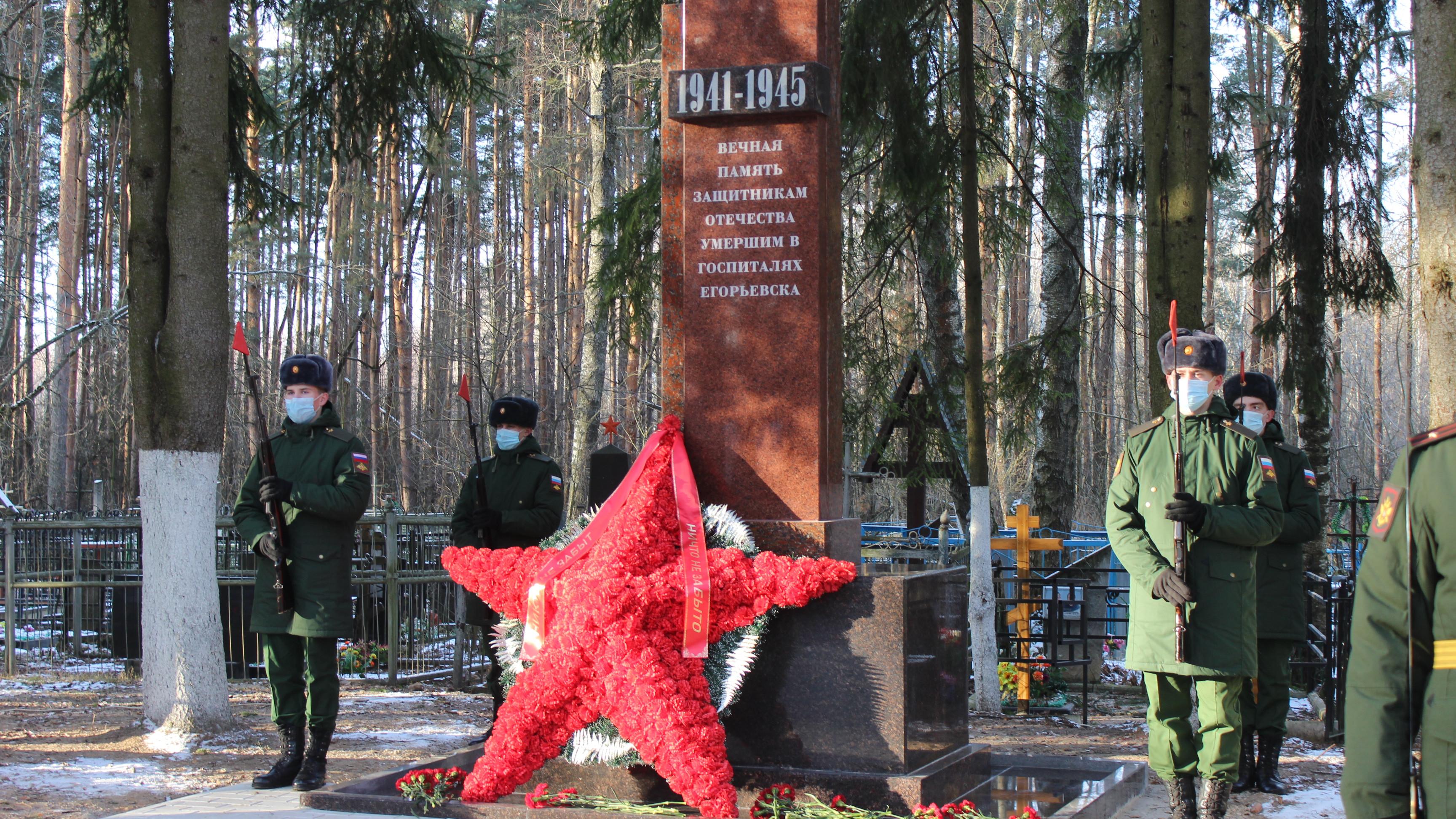 Мемориал в Егорьевске