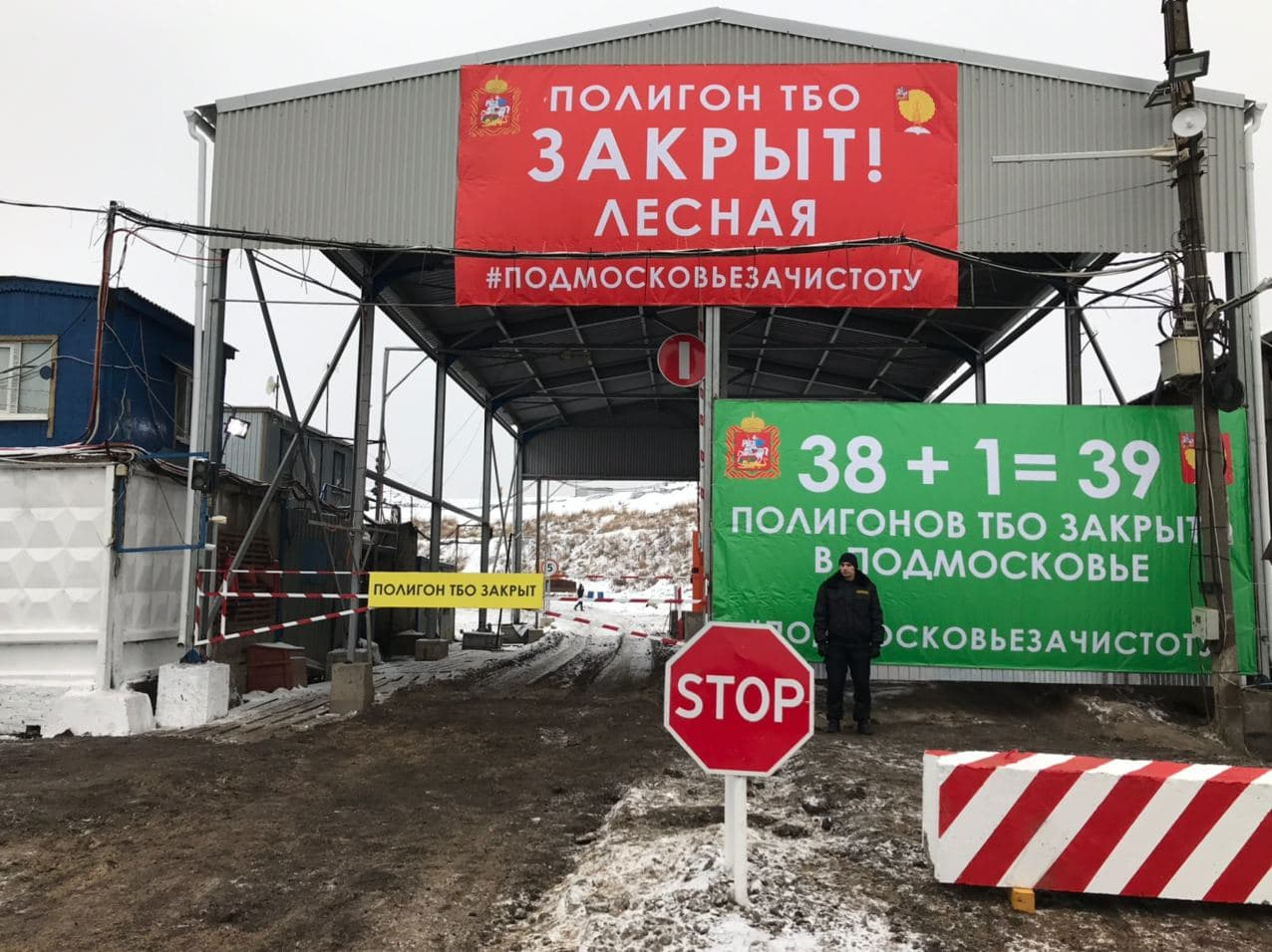 Главное за неделю в Подмосковье: закрытие последнего полигона ТКО и новый нерабочий день