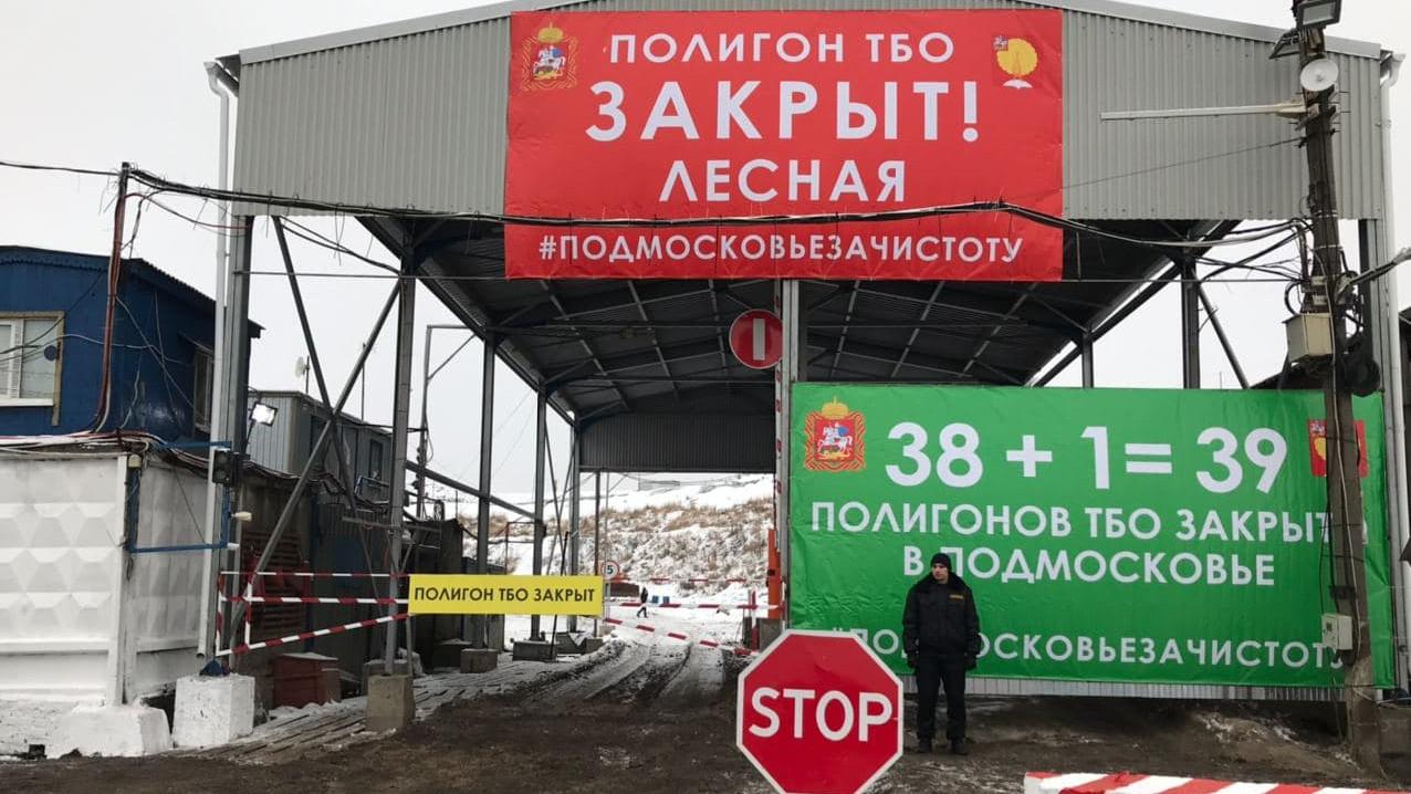 Последний мусорный полигон закрыли в Подмосковье