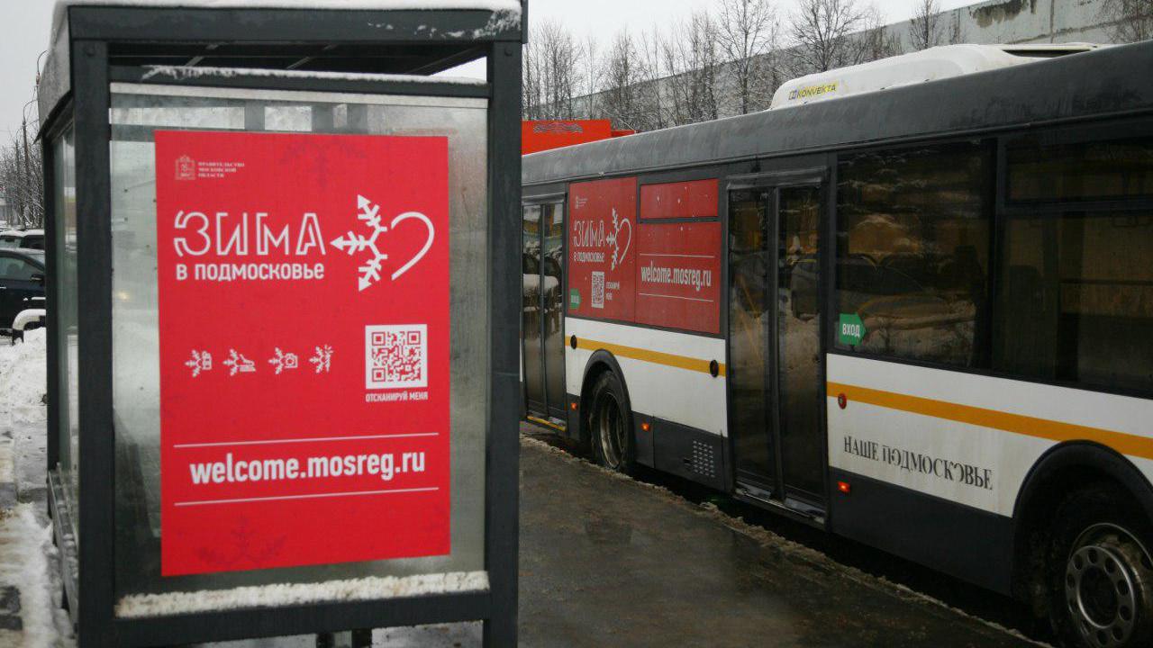 Минтранс Подмосковья напоминает о соблюдении ПДД в связи с ухудшением погодных условий