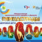Общероссийский соревновательный марафон в формате Гимнастрады «Здоровые дети – здоровая Россия» приглашает к участию любителей гимнастики и танцевального спорта