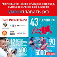 Общество «Спартак» подвело итоги грантового проекта по обучению детей плаванию в целях реализации Межведомственной программы «Плавание для всех»