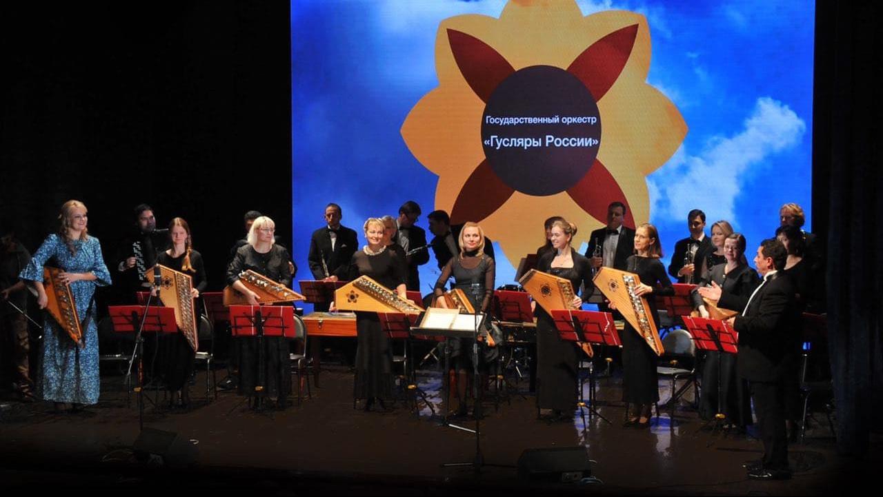 Оркестр «Гусляры России» Московской областной филармонии выступит в Чебоксарах