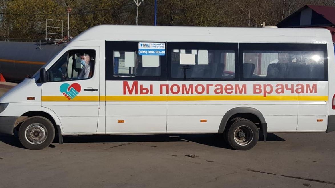 Автобусы для перевозки врачей на вызовы