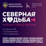 Подведены итоги проекта «Северная ходьба – новый образ жизни», реализуемого при грантовой поддержке Минспорта России в рамках федерального проекта «Спорт – норма жизни»
