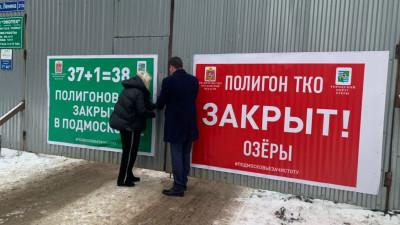 Полигон ТКО «Озеры» в Московской области закрыли досрочно