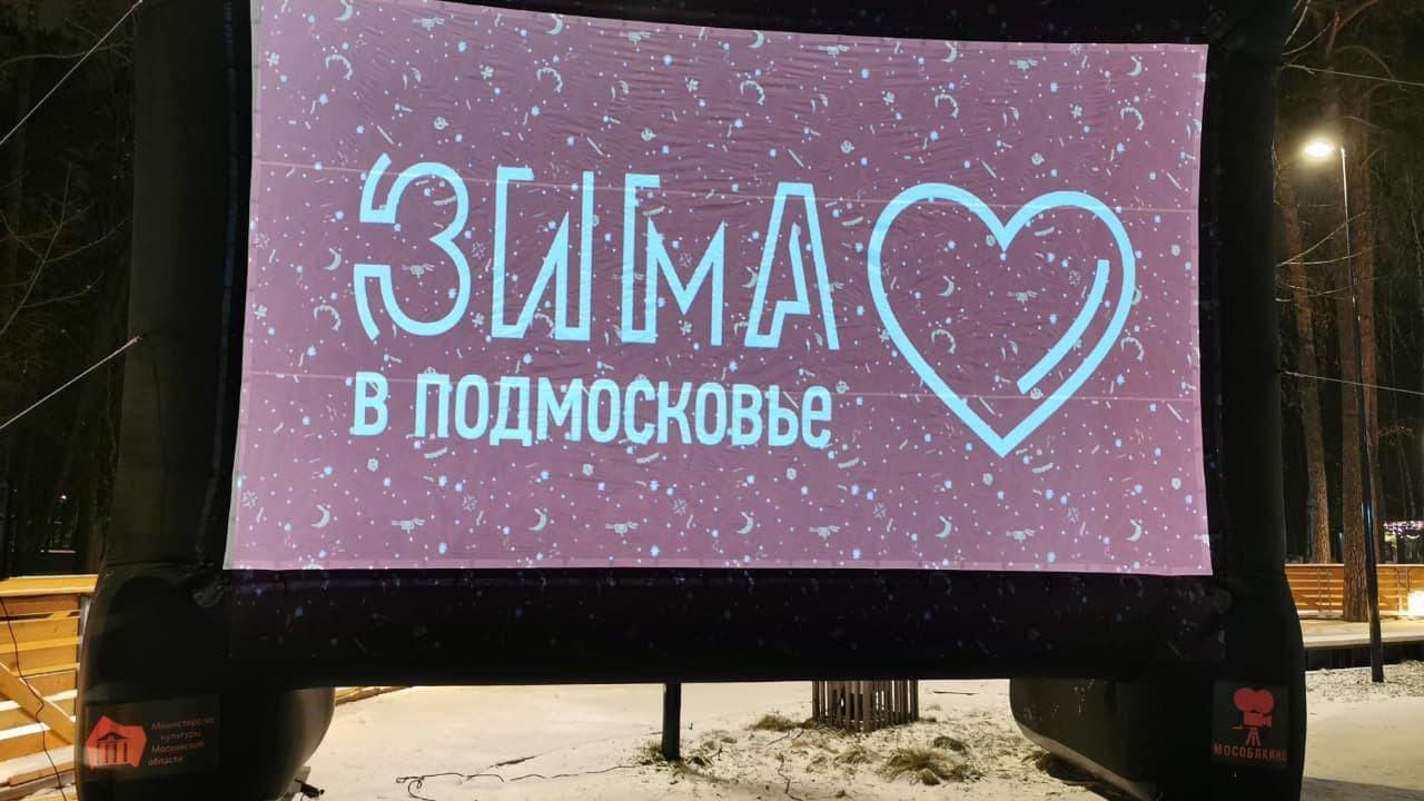 Проект «Кинокаток» начнет работу в парке культуры и отдыха в Реутове