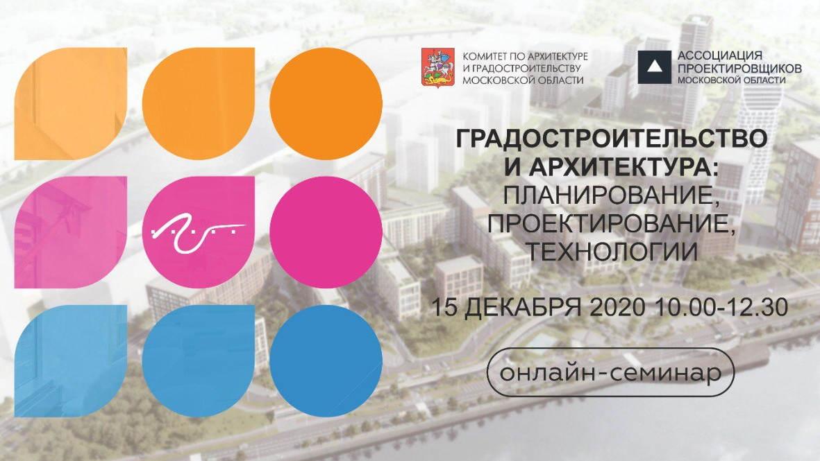 Семинар «Градостроительство и архитектура: проектирование и технологии» пройдет в Подмосковье