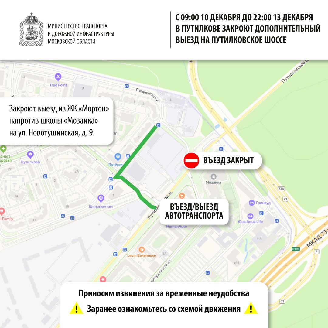 Схема движения изменится в деревне Путилково Красногорска с 10 по 13 декабря