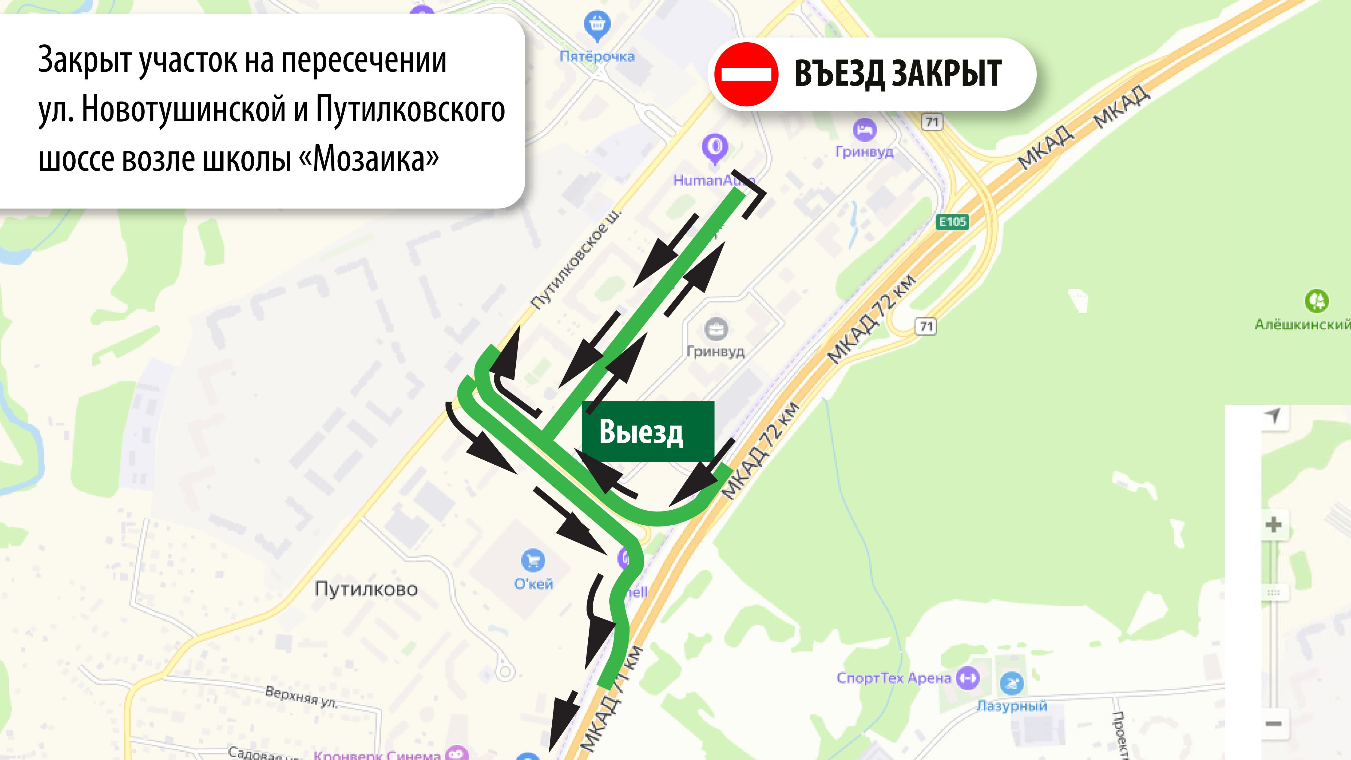 Схема движения изменится в Путилкове с 18 по 22 декабря