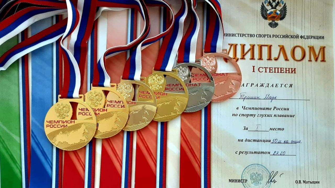 Спортсмен из Серпухова завоевал 6 медалей на чемпионате России по плаванию среди глухих