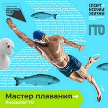 Стартовала Всероссийская акция «Неделя ГТО»