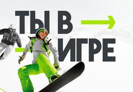 Стартует федеральный конкурс спортивных проектов «Ты в игре!»