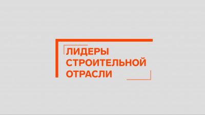 Артур Гарибян станет наставником во всероссийском конкурсе «Лидеры строительной отрасли»