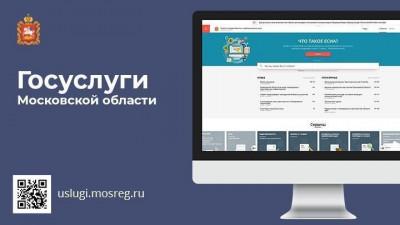 Названы самые популярные электронные госуслуги в Московской области