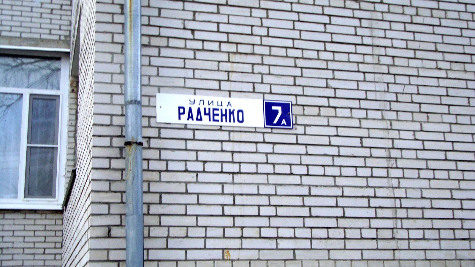 Улица Радченко