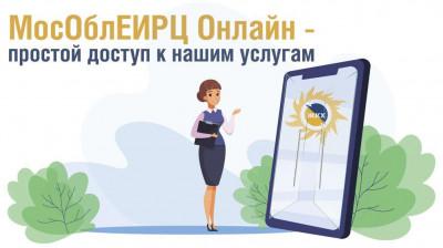 Упрощенный процесс авторизации в приложении «МосОблЕИРЦ Онлайн» доступен пользователям госуслуг