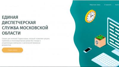 Жители Подмосковья стали реже жаловаться в ЕДС по категориям Госжилинспекции