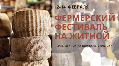Более 20 подмосковных хозяйств представят свою продукцию на фермерском фестивале в Коломне