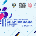 III Всероссийская зимняя Спартакиада инвалидов 2021 года в Красноярске