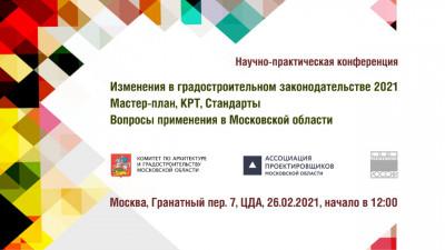 Конференция Мособлархитектуры пройдет в Центральном доме архитекторов 26 февраля