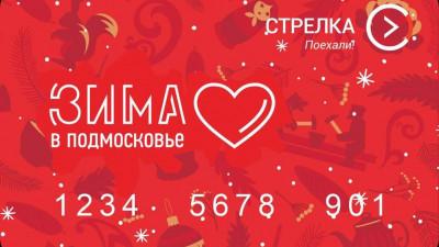 Лимитированная серия зимних карт «Стрелка-Тройка» поступила в продажу в Подмосковье