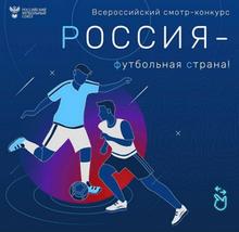 Минспорт России поддержал Всероссийский смотр-конкурс проектов массового футбола «Россия – футбольная страна»