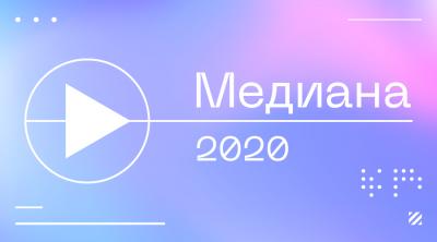 Около 300 работ поступило на соискание премии губернатора Московской области «Медиана»