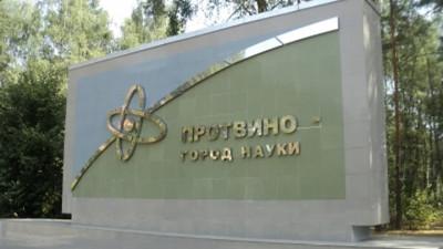 Порядка 330 млн рублей направят на развитие наукоградов в Подмосковье в 2021 году