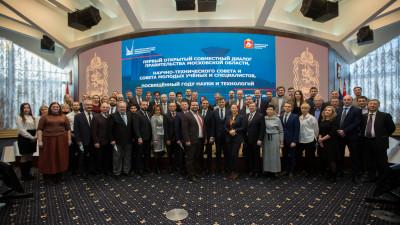 Развитие научного-технического комплекса Подмосковья обсудили в Доме правительства региона