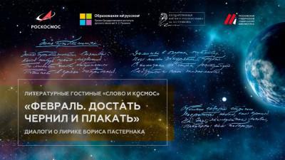 Третья литературная гостиная цикла «Слово и космос» пройдет в Подмосковье 26 февраля
