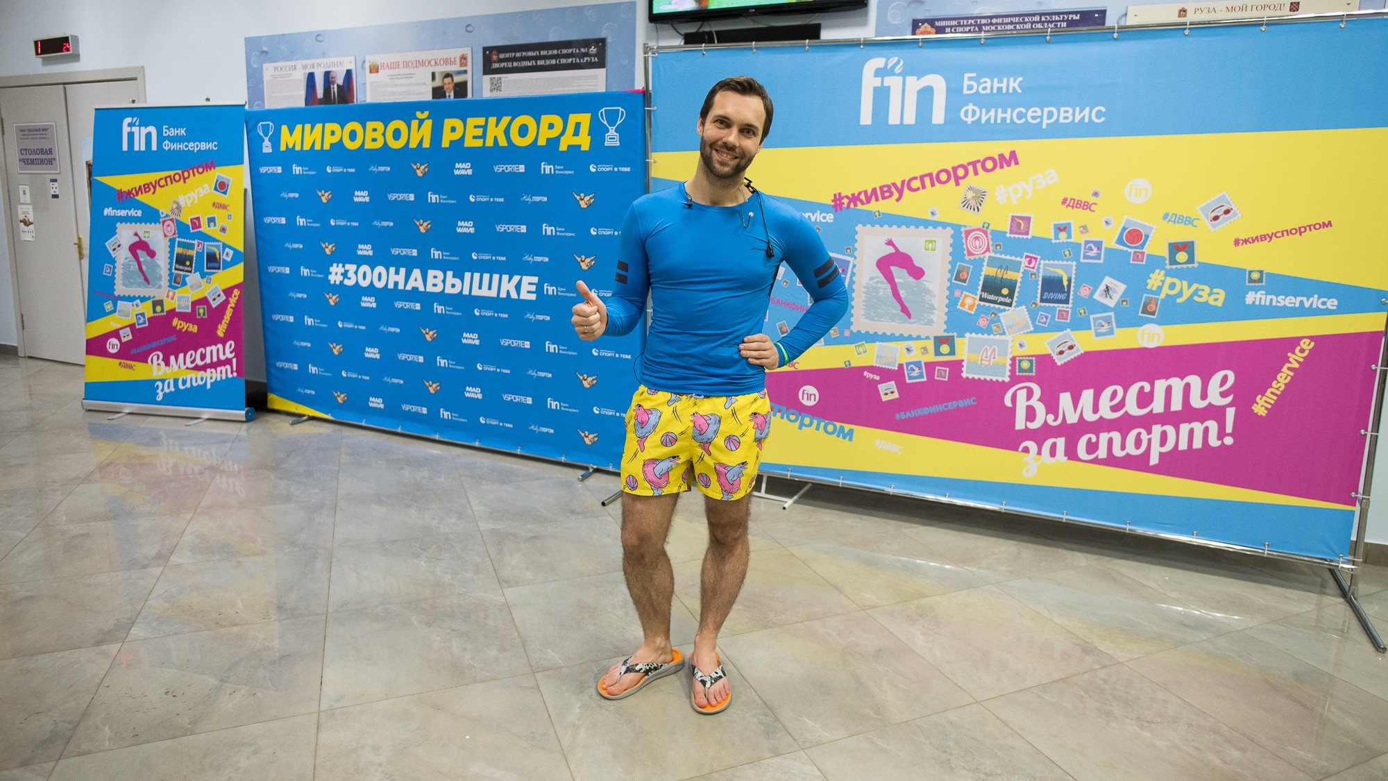 Видеоблогер Вадим Бабешкин стал амбассадором Дворца водных видов спорта «Руза»
